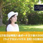 【2月15日限定】一粒万倍日はライブカジノハウスの特別入金ボーナスで500ドル!