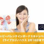 【2月16日まで】ライブカジノハウスでハッピーバレンタインボーナスキャンペーン!