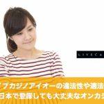 ライブカジノアイオーの違法性や適法性は?日本で登録しても大丈夫?