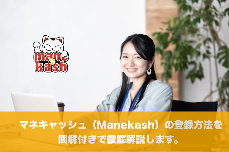 マネキャッシュ(Manekash)の登録方法を図解付きで徹底解説