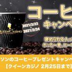 【2月25日まで】クイーンカジノでローソンのコーヒープレゼントキャンペーン!