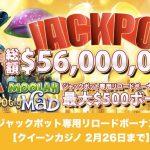 【2月26日まで】クイーンカジノでジャックポット専用リロードボーナスキャンペーン!