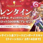 【2月14日まで】クイーンカジノでバレンタイン入金フリースピンボーナスキャンペーン