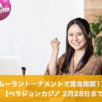 【2月28日まで】ベラジョンカジノのメガムーラントーナメントで賞金総額1万ドル!