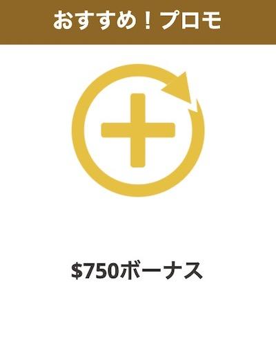 ウイニングキングスの日替わりプロモの150%入金ボーナスキャンペーンとは?