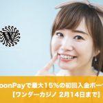 【2月14日まで】ワンダーカジノのMoonPayで最大15%の初回入金ボーナス!