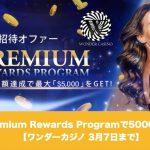 【3月7日まで】ワンダーカジノでPremium Rewards Program!