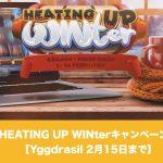 【2月15日まで】YggdrasilのHEATING UP WINterキャンペーン!