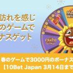 【3月14日まで】10Bet Japanの春のゲームで3000円のボーナス!