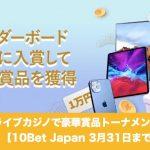 【3月31日まで】10Bet Japanのライブカジノで豪華賞品トーナメント!