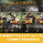 【4月26日まで】188BETでMAX QUESTアクションゲームトーナメント!