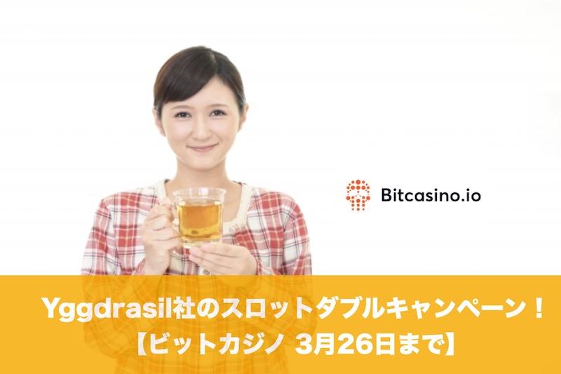 【3月26日まで】ビットカジノでYggdrasil社のスロットダブルキャンペーン!