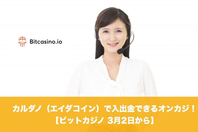 【3月2日から】ビットカジノはカルダノ(エイダコイン)で入金も出金もできるオンカジ!