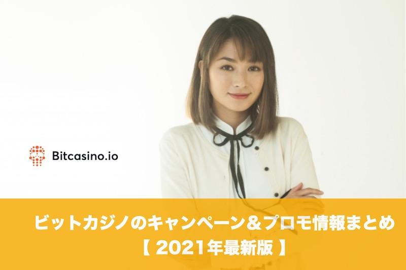 ビットカジノのキャンペーン&プロモ情報まとめ│2021年最新版