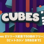 【3月8日まで】Cubes 2リリース記念、ビットカジノで50回のフリースピン!