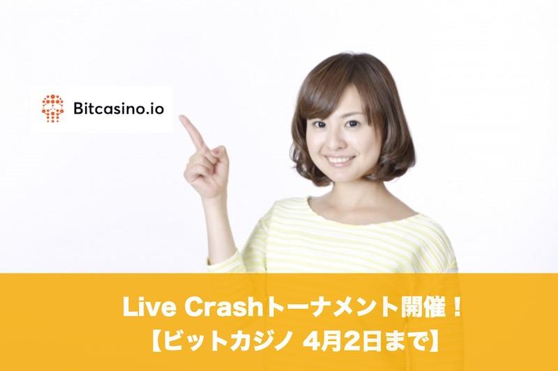 【4月2日まで】ビットカジノでLive Crashトーナメント開催!