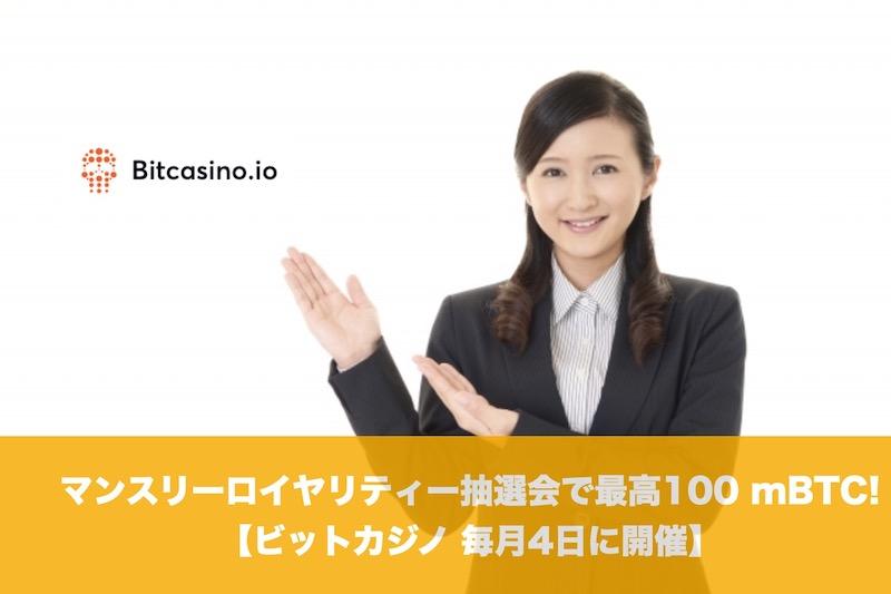 【毎月4日に開催】ビットカジノのマンスリーロイヤリティー抽選会でビットコイン