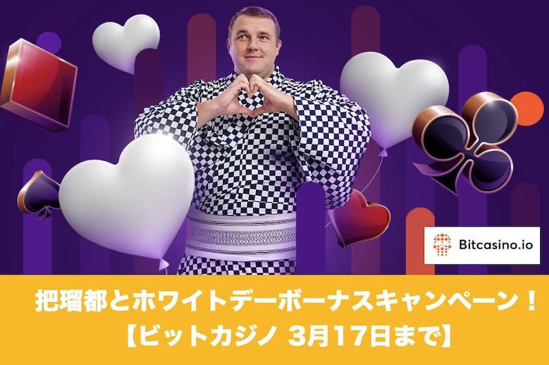 【3月17日まで】ビットカジノで把瑠都とホワイトデーボーナスキャンペーン!