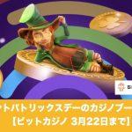 【3月22日まで】ビットカジノでセント・パトリックス・デーのカジノブースト!