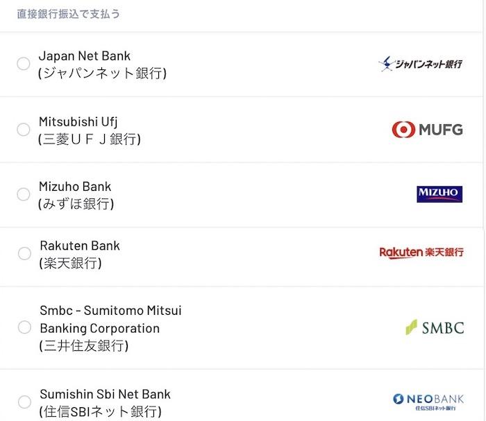 カスモの銀行送金に対応しているのはどの銀行か?