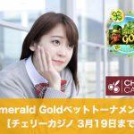 【3月19日まで】チェリーカジノでEmerald Goldベットトーナメント!