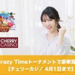 【4月1日まで】チェリーカジノのCrazy Timeトーナメントで豪華賞品!