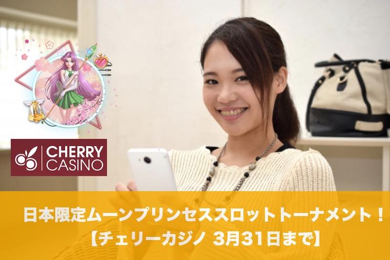 【3月31日まで】チェリーカジノで日本限定ムーンプリンセススロットトーナメント!