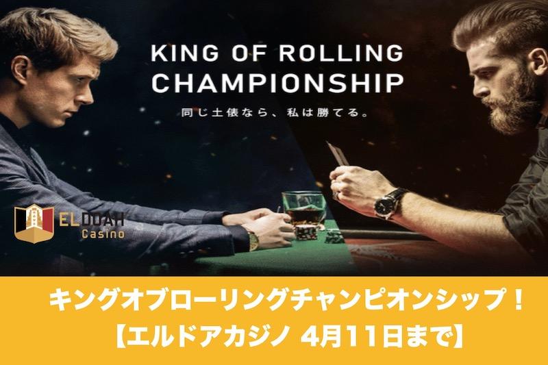 【4月11日まで】エルドアカジノのキングオブローリングチャンピオンシップで300万!