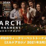 エルドアカジノでエボ社のウィークリーベットトーナメント│2021年3月