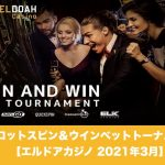 エルドアカジノでスロットスピン&ウインベットトーナメント│2021年3月