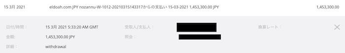 エルドアカジノの145万円(エコペイズ経由)の出金時間 (着金時間)