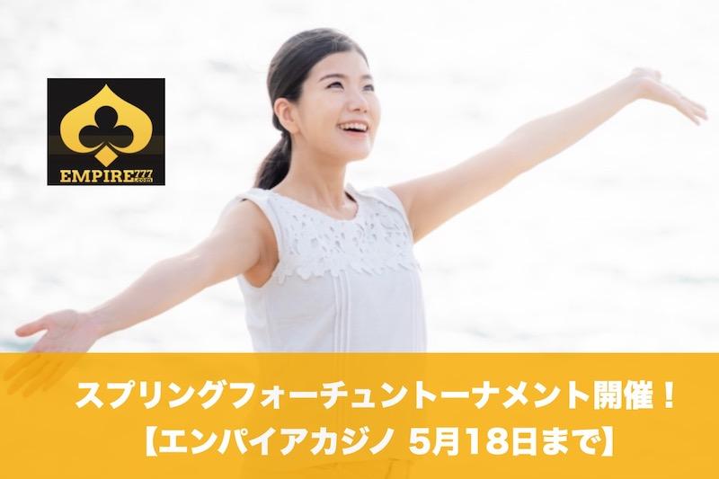【5月18日まで】エンパイアカジノでスプリングフォーチュントーナメント開催!