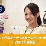 ギャンボラのボーナス&キャンペーン情報まとめ│2021年最新版