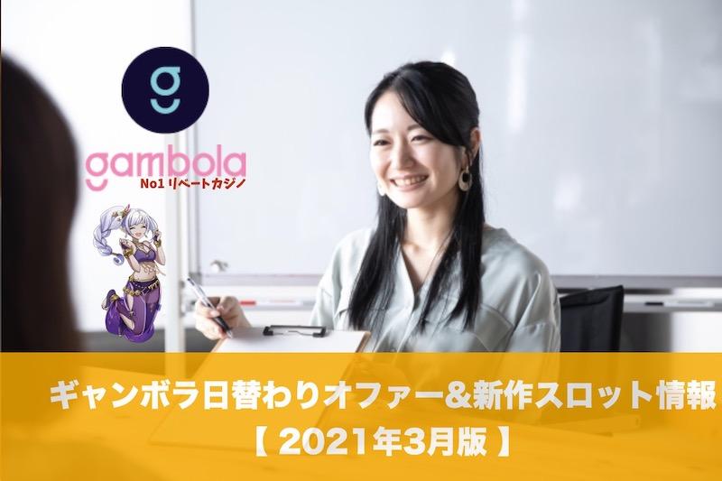 ギャンボラ日替わりオファー&新作スロット情報│2021年3月版