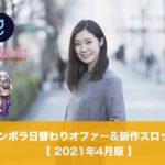 ギャンボラ日替わりオファー&新作スロット情報│2021年4月版