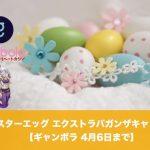 【4月6日まで】ギャンボラでイースターエッグ記念エクストラバガンザキャンペーン!