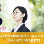 【4月1日まで】ギャンボラのRe-スピンでWIN!スロットキャンペーン!
