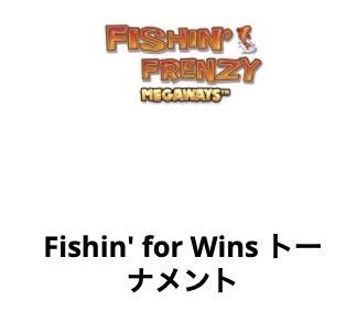 ラッキーニッキーのFishin' for Winトーナメントとは?