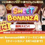 【3月14日まで】クイーンカジノでSweet Bonanzaの無料フリースピン!