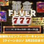 【3月25日まで】クイーンカジノで華金無料スピンフィーバーキャンペーン!