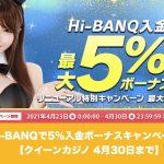 【4月30日まで】クイーンカジノのHI-BANQで5%入金ボーナスキャンペーン!