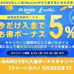 【5月30日まで】クイーンカジノのHI-BANQで5%入金ボーナスキャンペーン!