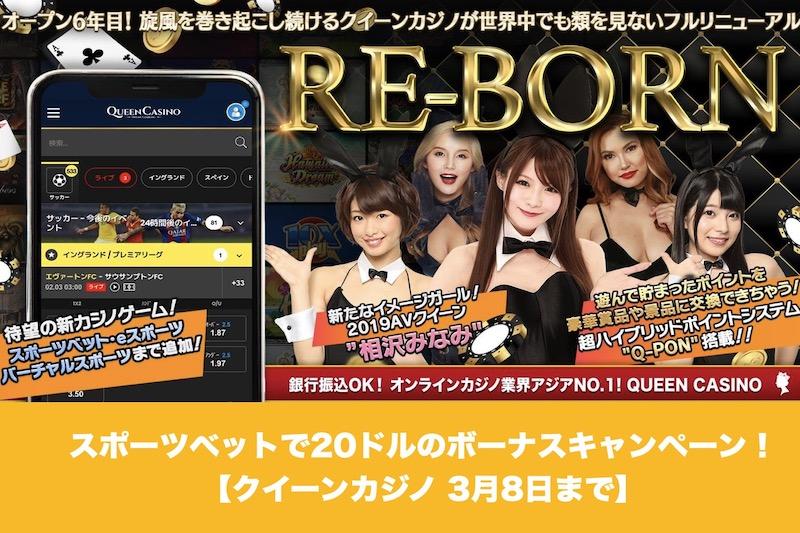 【3月8日まで】クイーンカジノのスポーツベットで20ドルのボーナスキャンペーン!