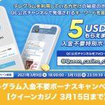 【3月15日まで】クイーンカジノでテレグラム入金不要ボーナスキャンペーン!