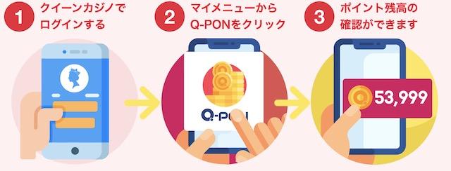 クイーンカジノでQ-PONのポイント数を確認する方法は?