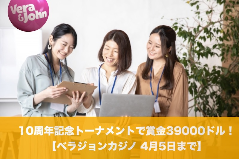 【4月5日まで】ベラジョンカジノの10周年記念トーナメントで賞金39000ドル!