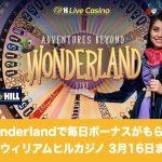 【3月16日まで】ウィリアムヒルカジノのWonderlandで毎日ボーナス!