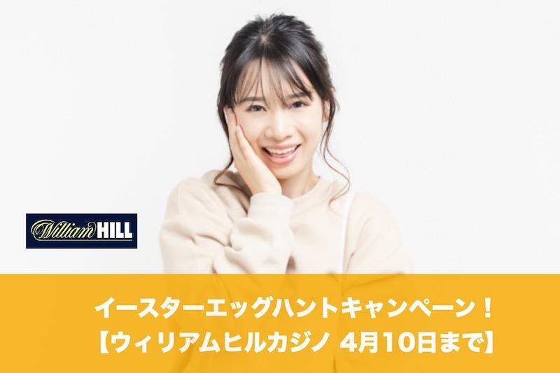 【4月10日まで】ウィリアムヒルカジノでイースターエッグハントキャンペーン!