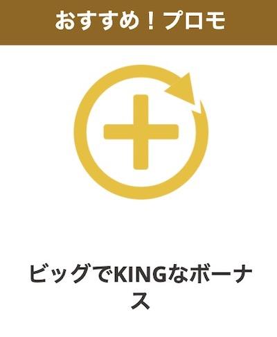 ウイニングキングスのビッグでKINGな入金ボーナスキャンペーンとは?