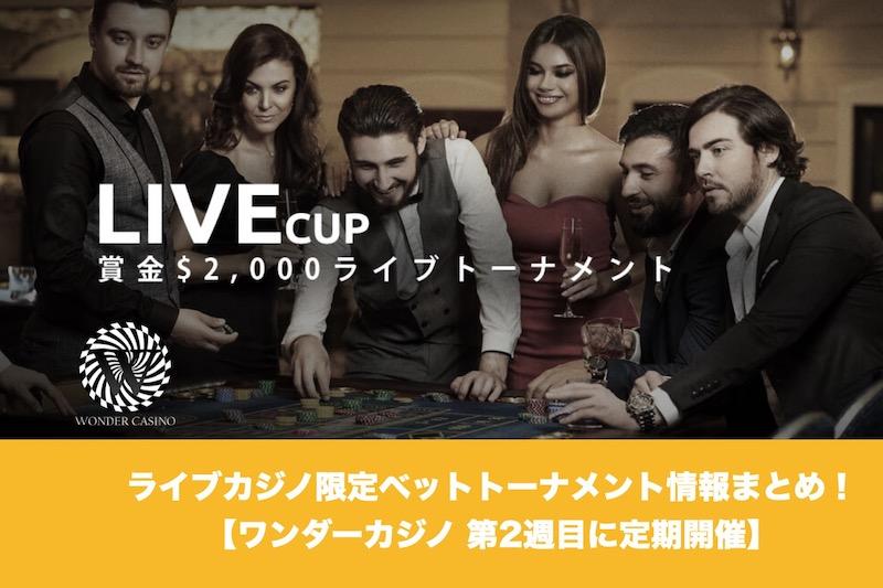 【第2週目に定期開催】ワンダーカジノのライブカジノ限定ベットトーナメントとは?